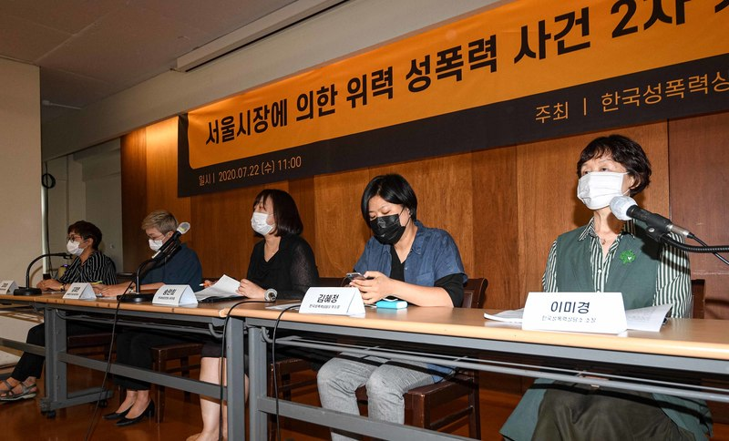 Civic groups and a laywer representing the victim of alleged sexual harassment by late Seoul Mayor Park Won-soon call for an independent probe of the case at a press conference on July 22, 2020.