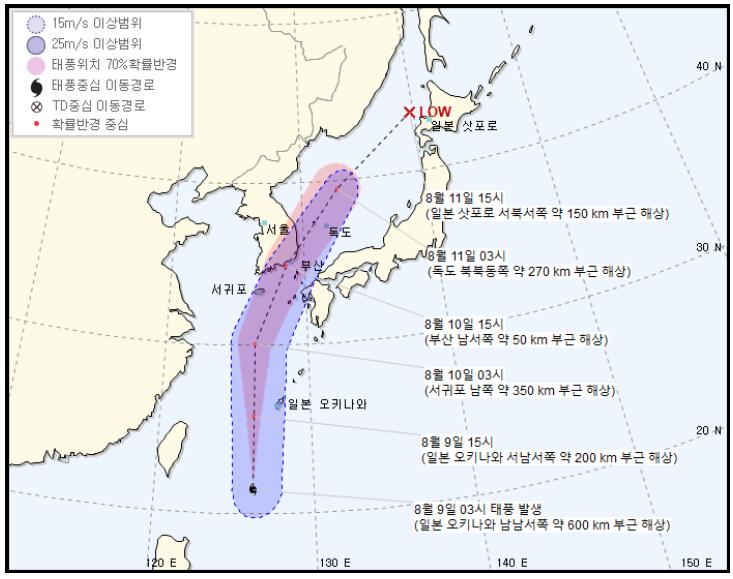 태풍 장미 예상 진로 (기상청 9일 오전 5시 기준)