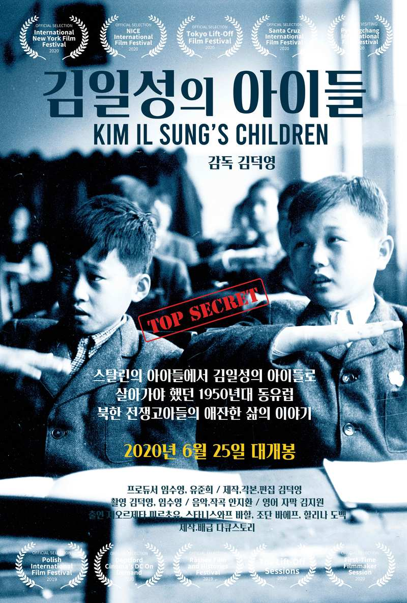 Film poster from Kim Il Sung's Children Facebook page