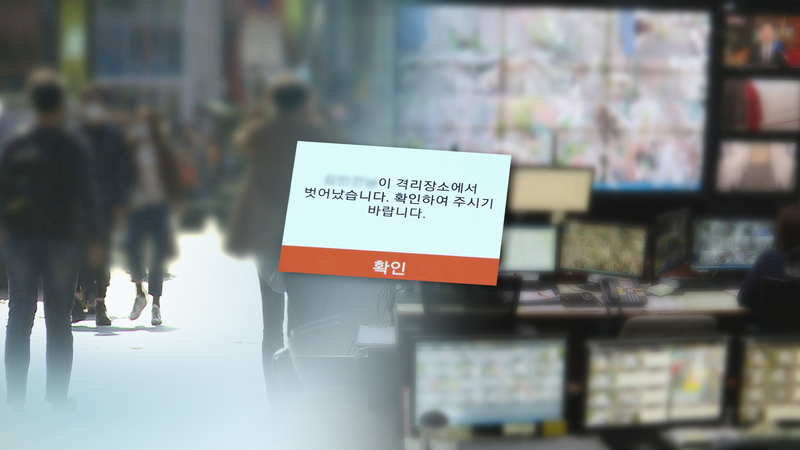 This graphic image by Yonhap News depicts a violation of South Korea's quarantine rules