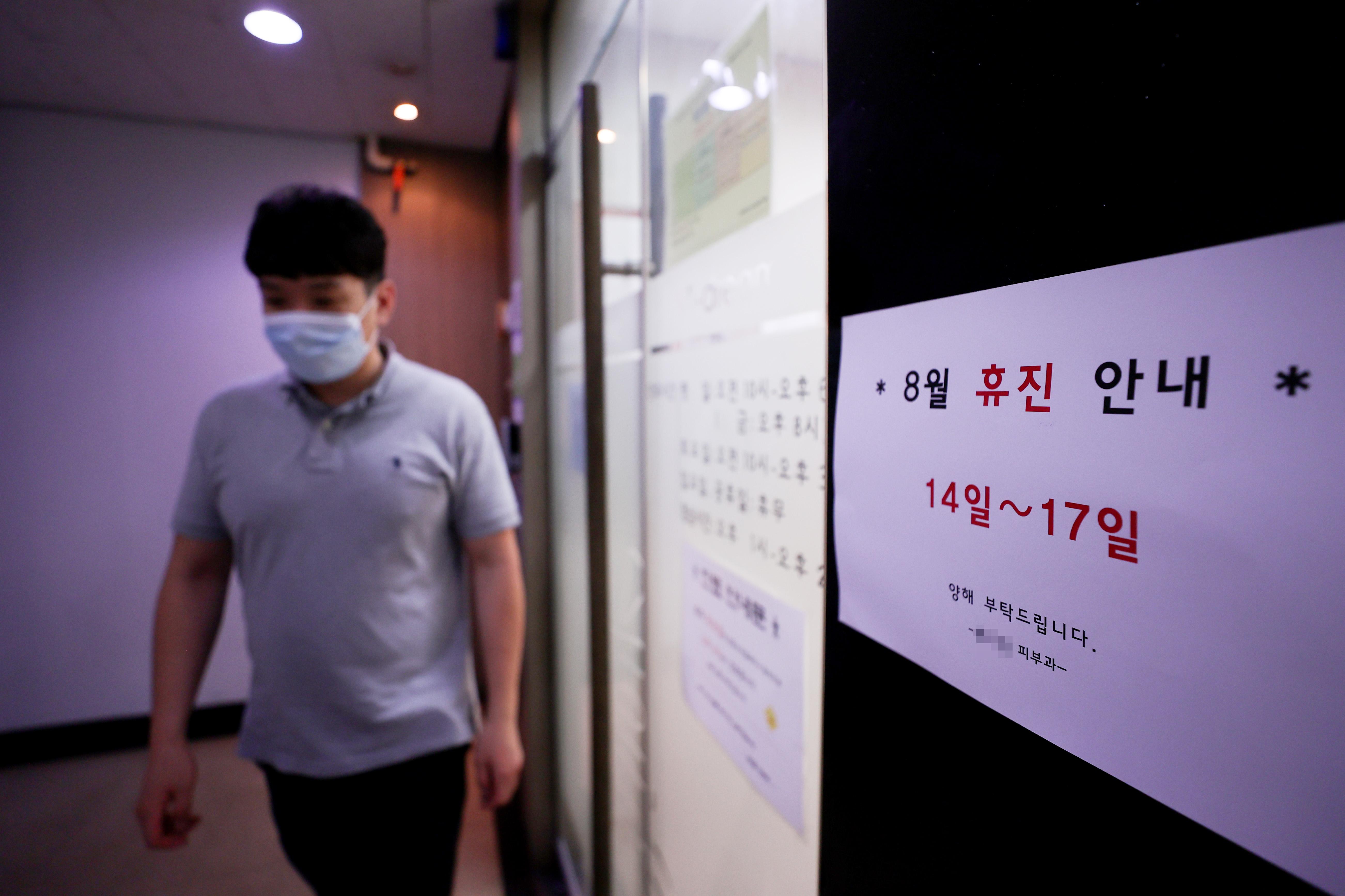의료계 집단휴진, 동네의원에 붙은 휴진 안내문