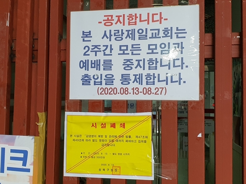 A notice of temporary closure is posted on a gate outside the Sarang Jeil Church in Seoul, on August 14, 2020, where a cluster of coronavirus infections emerged involving at least 19 patients.