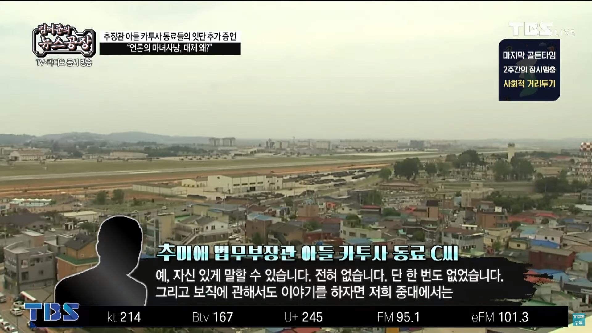 추 장관 아들과 함께 복무했던 B씨 인터뷰<사진=김어준의뉴스공장 화면캡쳐>