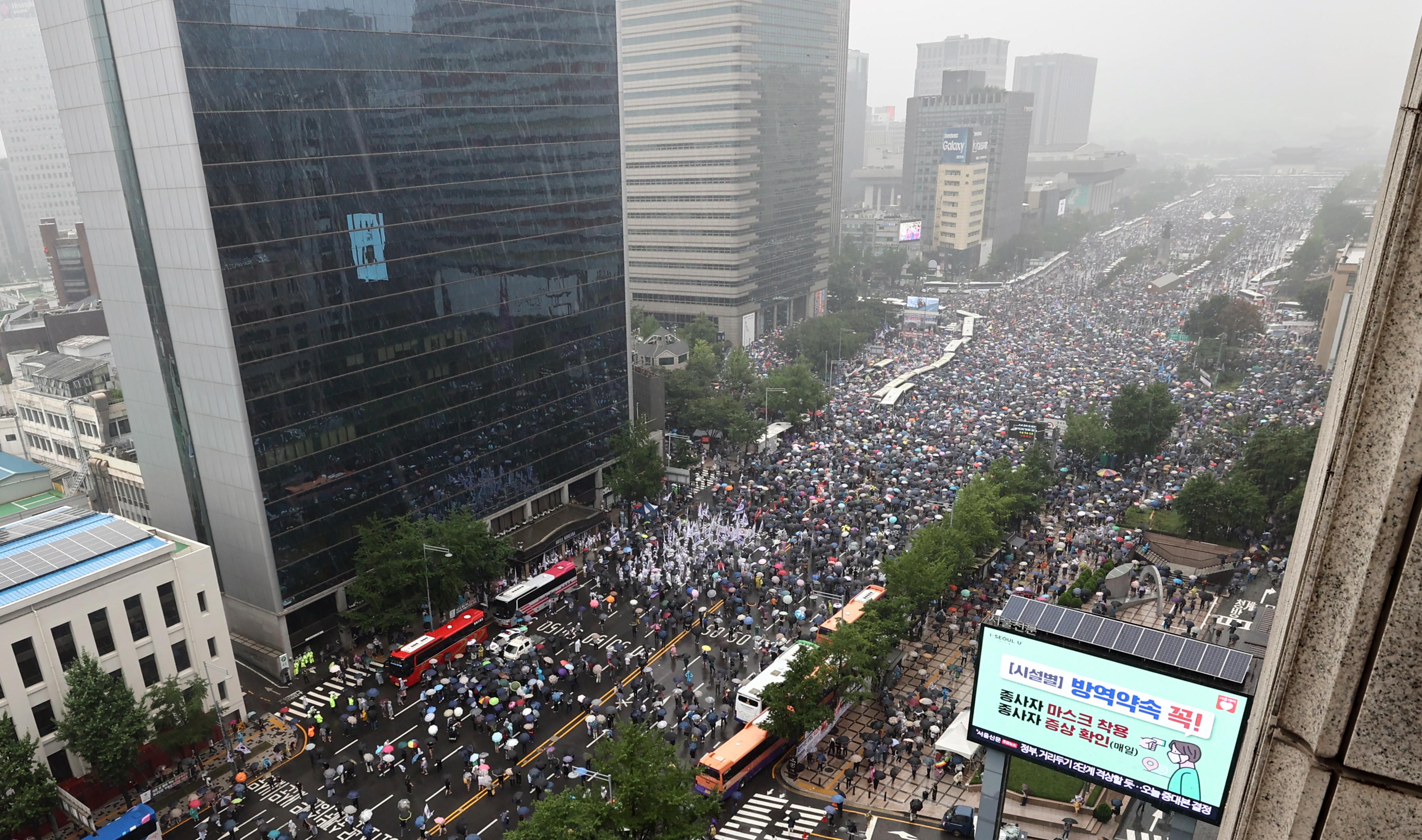 서울 도심 광복절 집회