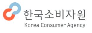 한국소비자원 <사진=한국소비자원 홈페이지>