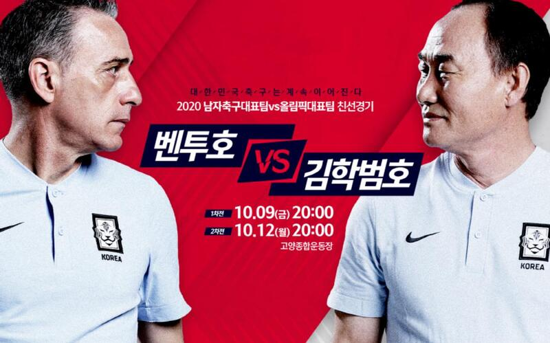 This image provided by the Korea Football Association shows Paulo Bento (L), head coach of the South Korean men's national football team, and Kim Hak-bum, coach of the men's under-23 football team.