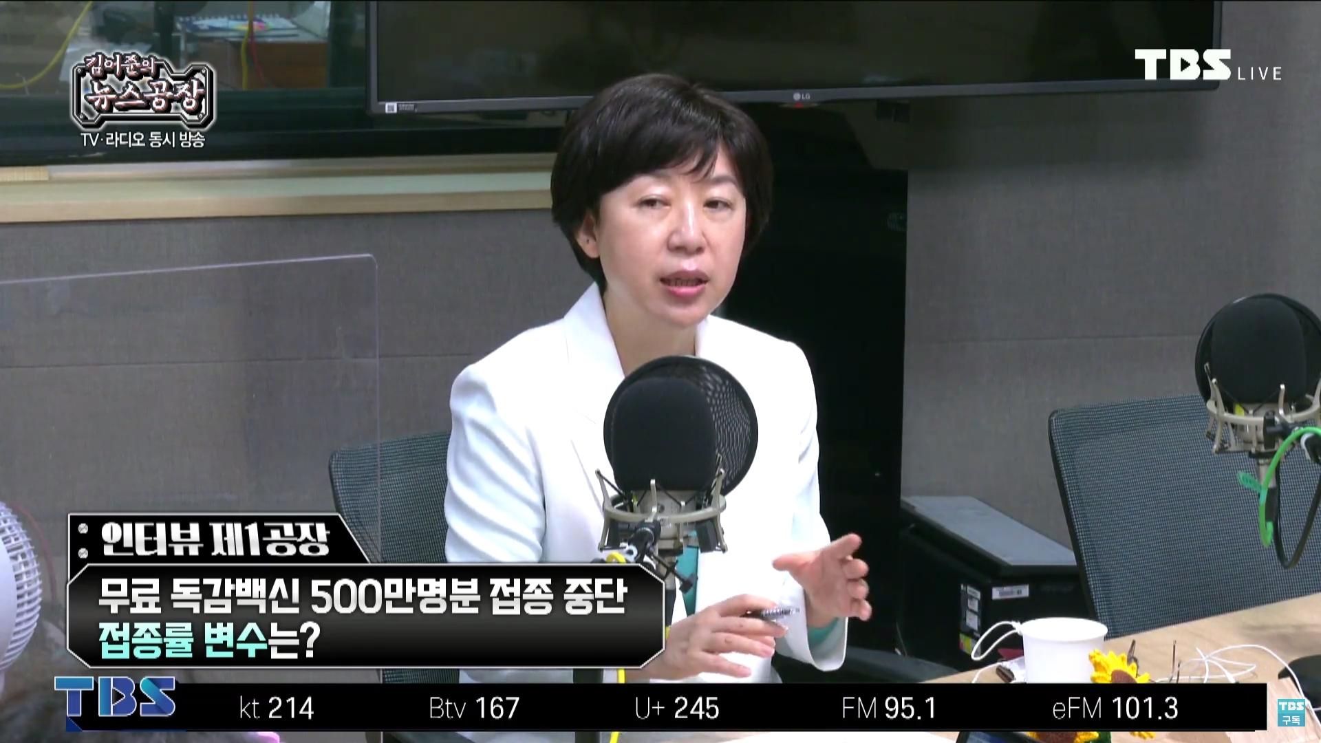23일 TBS '김어준의 뉴스공장'에 출연한 기모란 위원장