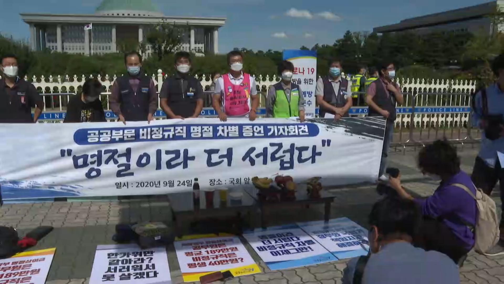 비정규직 노동자 차별 철폐 기자회견 <사진=TBS>
