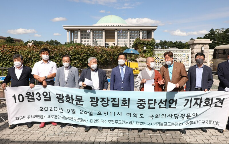Representatives of some conservative civic groups hold a press conference in front of the National Assembly in Seoul announcing their decision to cancel rallies scheduled for next month.