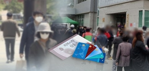 일반 카드 혜택과 동일한 긴급재난지원금