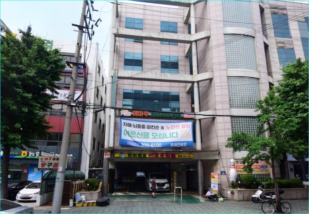 서울 도봉구 창동 예마루데이케어센터