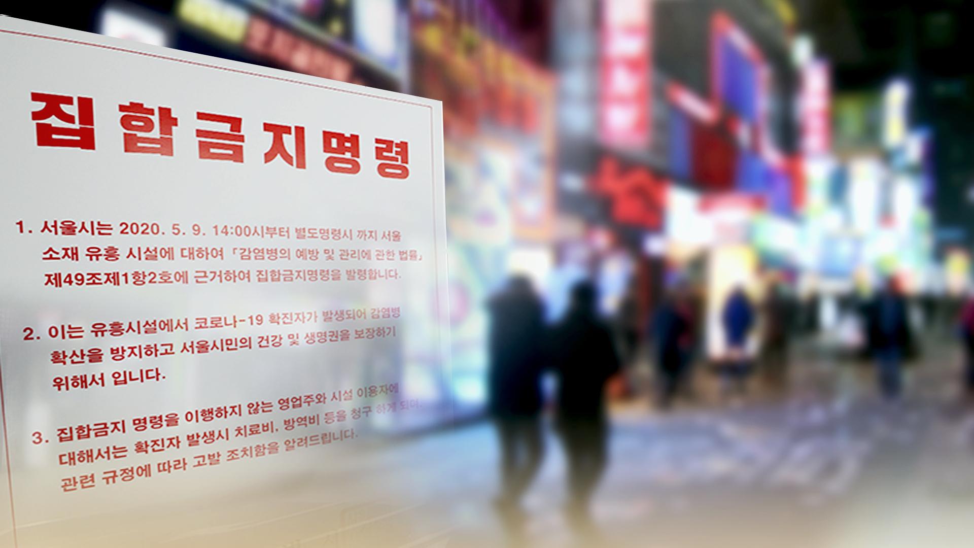 특별방역대책 기간 수도권 내 고위험시설 11종  '집합금지 명령' 유지