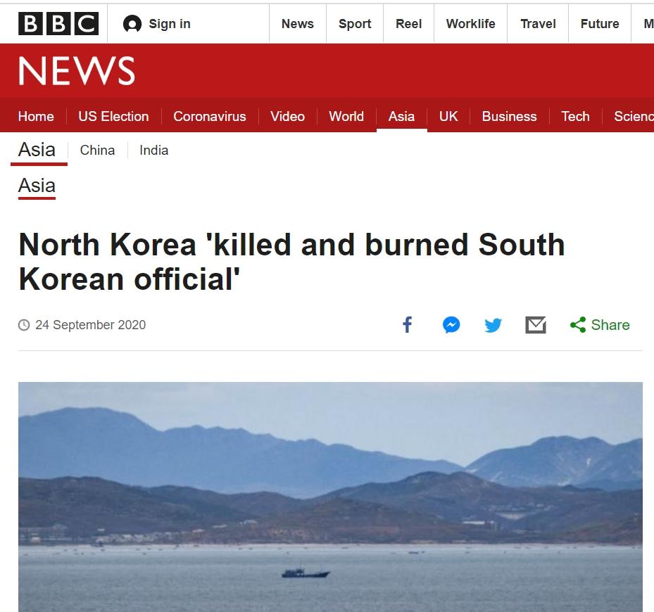 BBC 보도화면