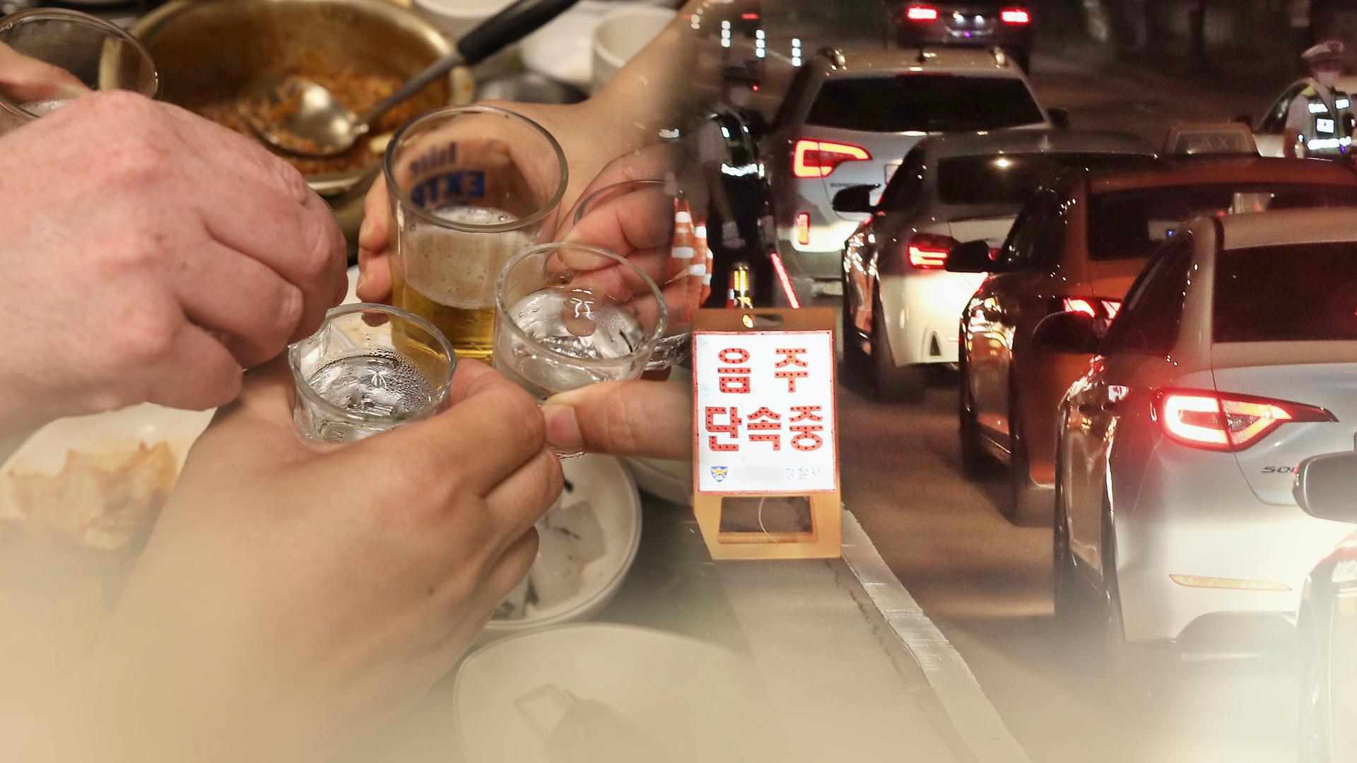 경찰, 피서철 음주운전 집중단속
