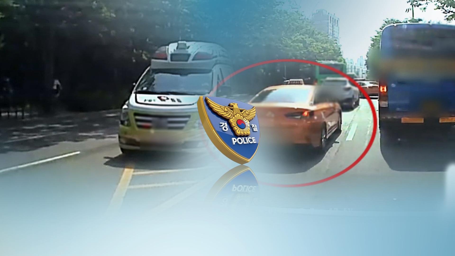 구급차 막은 택시기사