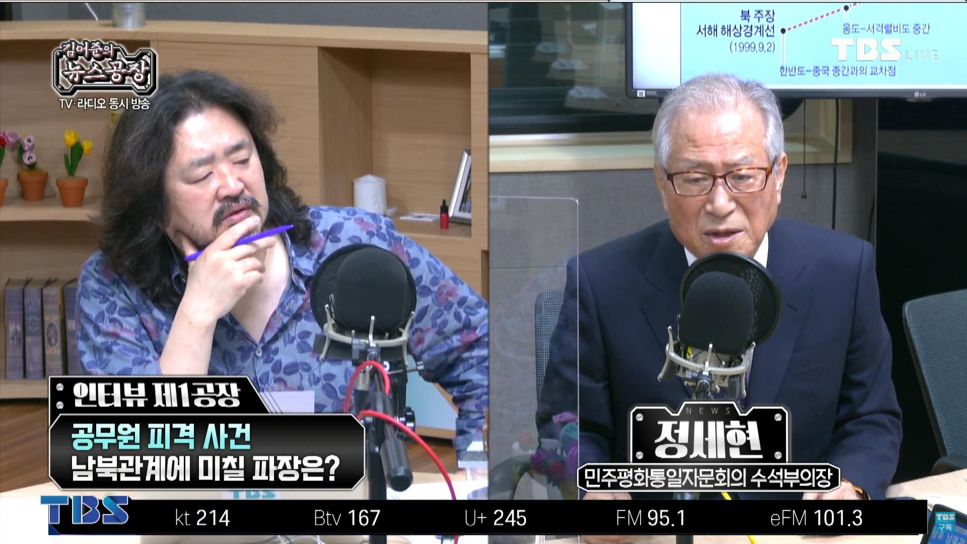 28일 TBS '김어준의 뉴스공장'에 출연한 정세현 부의장