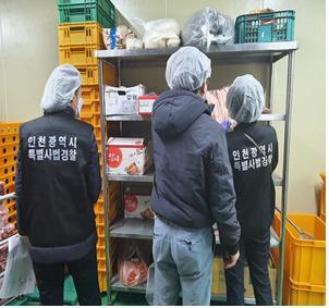 인천시 특별사법경찰 단속 현장