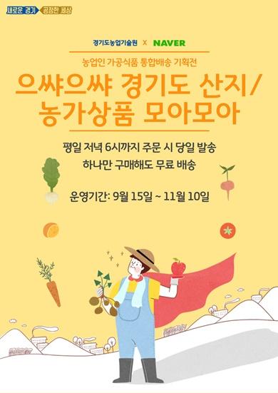 경기도 농기원 온라인 기획전 <사진=경기도>