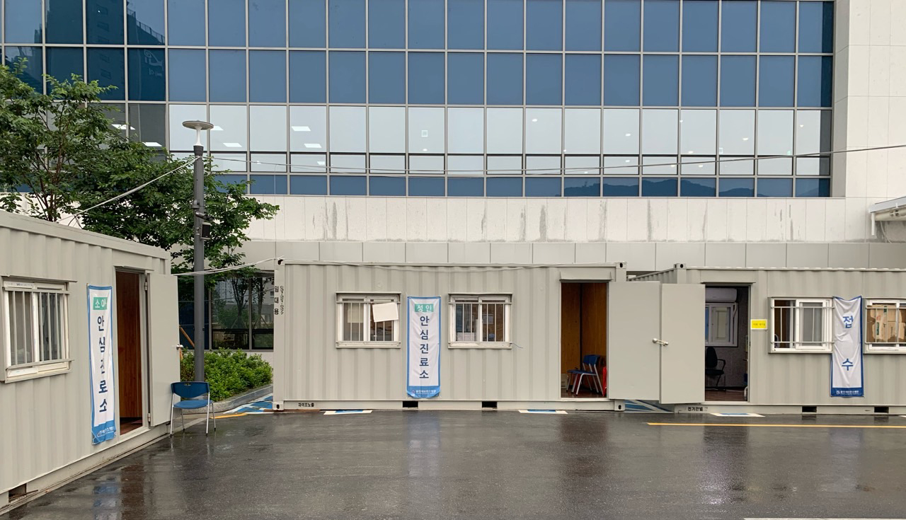 용인세브란스병원 선별진료소