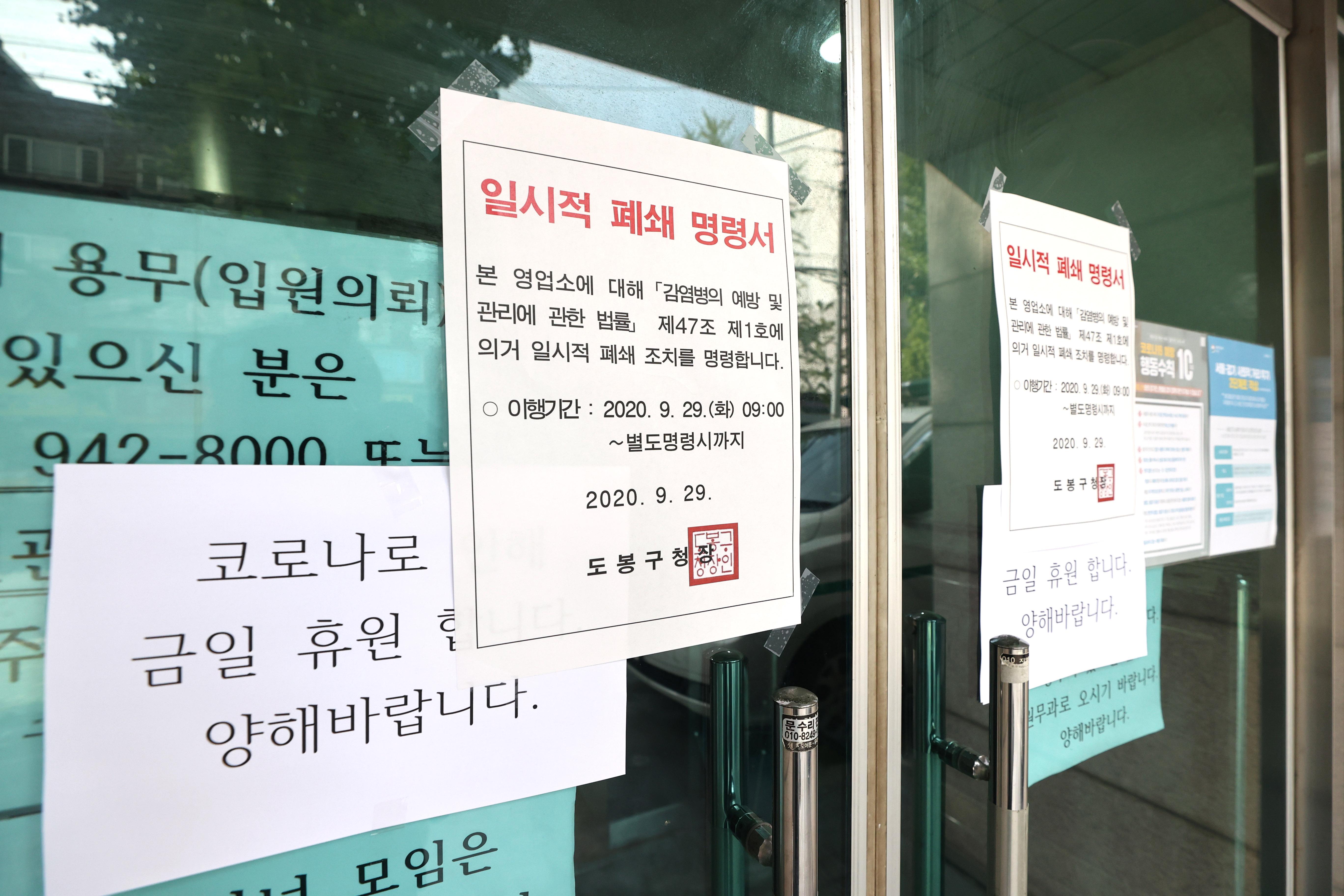 코로나19 집단감염이 발생한 서울 도봉구 다나병원