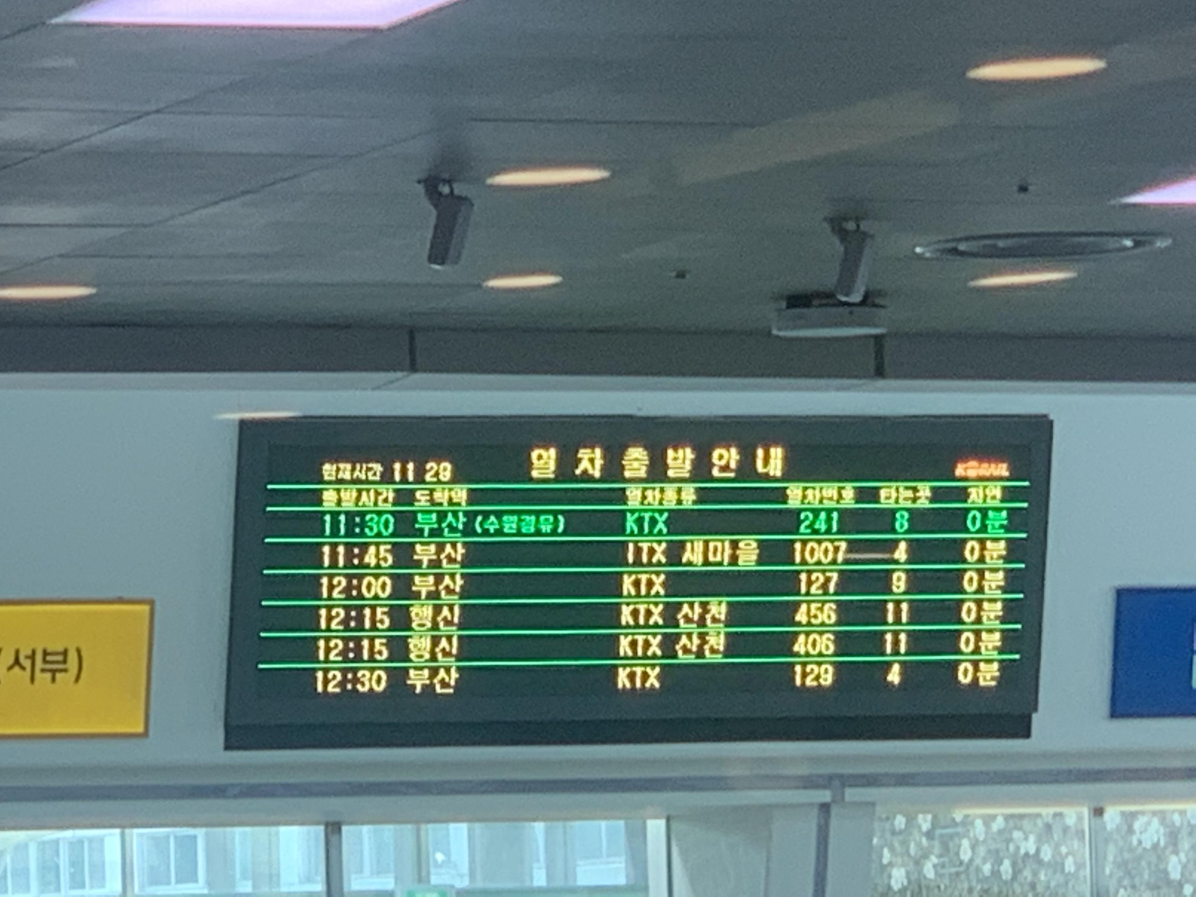 서울역 전광판 모습 <사진=TBS>
