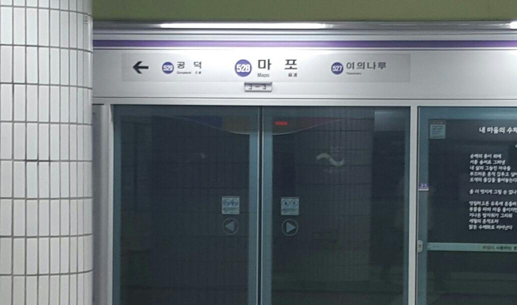 서울 지하철 5호선 마포역