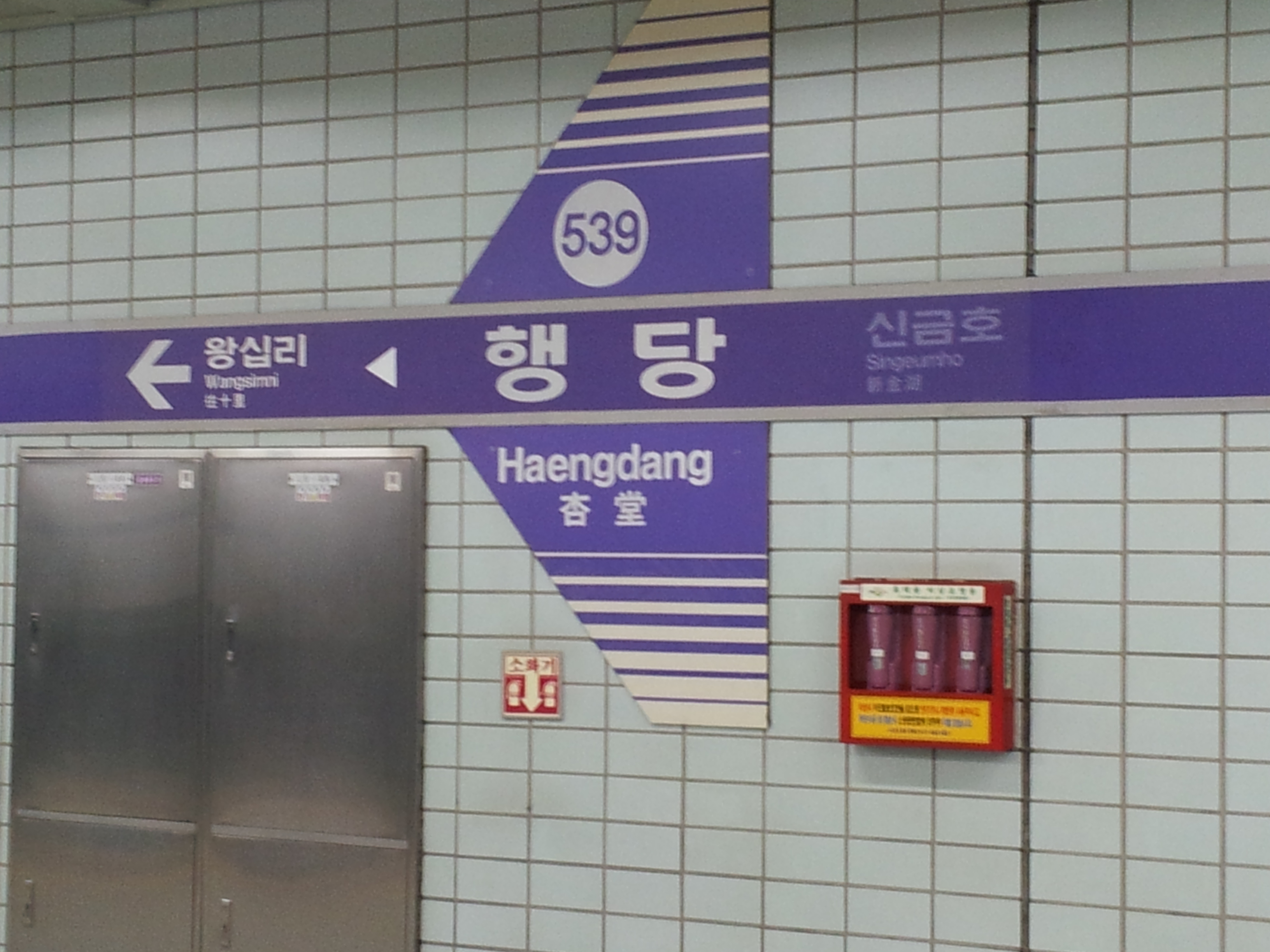 서울 지하철 5호선 행당역