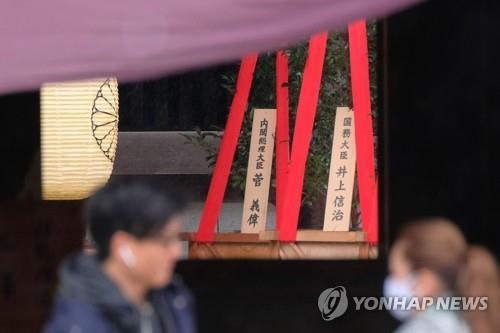 스가 일본 총리가 야스쿠니 신사에 바친 공물