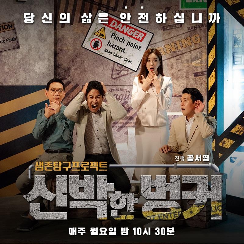<사진=TBS> '신박한 벙커' 포스터