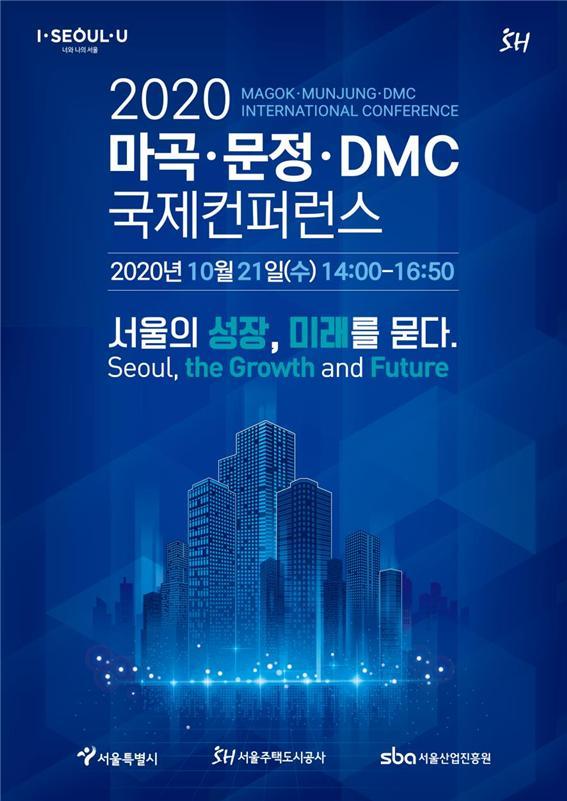 2020 마곡·문정·DMC 국제 컨퍼런스 포스터<사진제공=서울시>