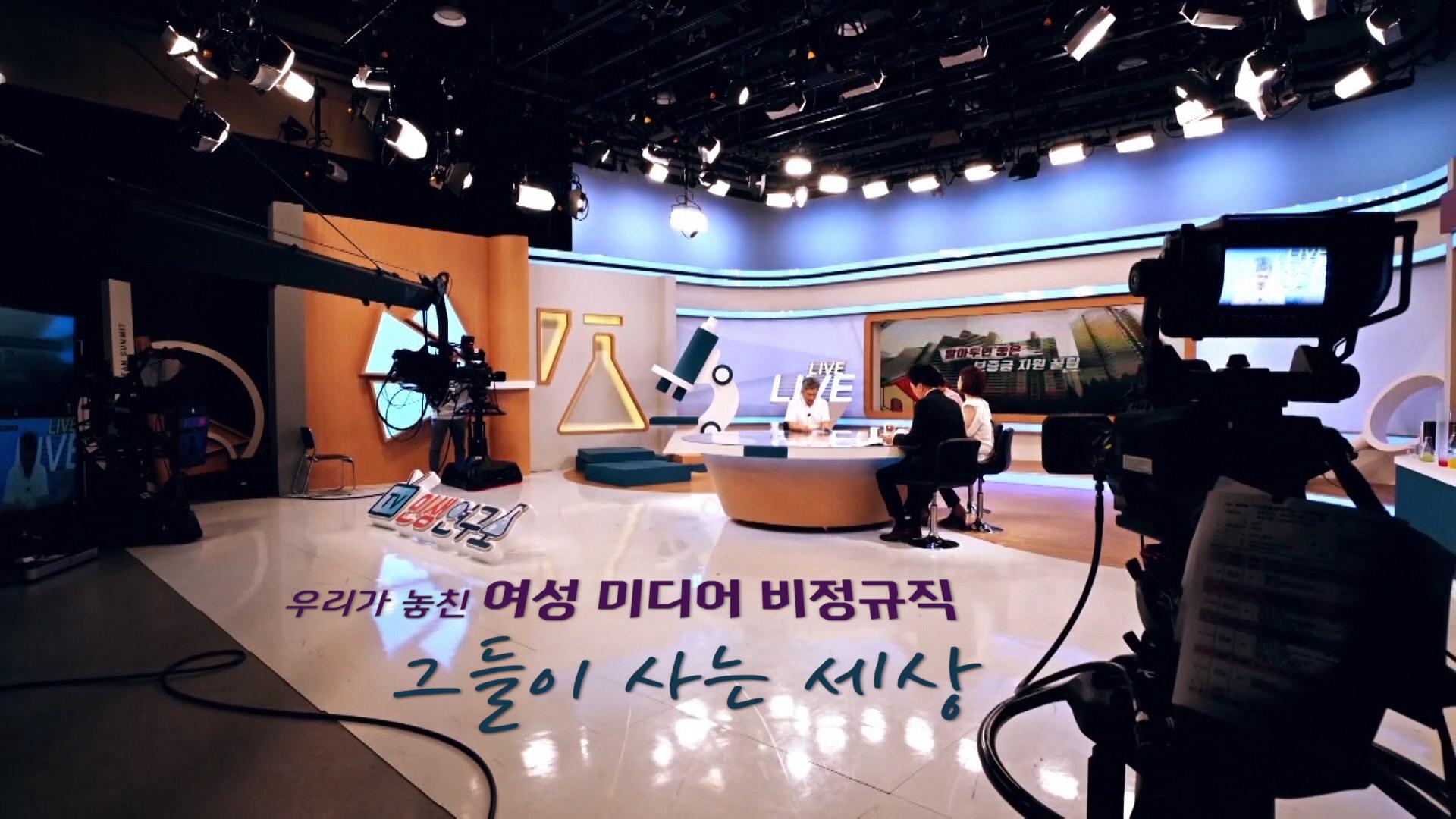 TBS '시민영상특이점' 방송 화면 캡처 <사진=TBS>