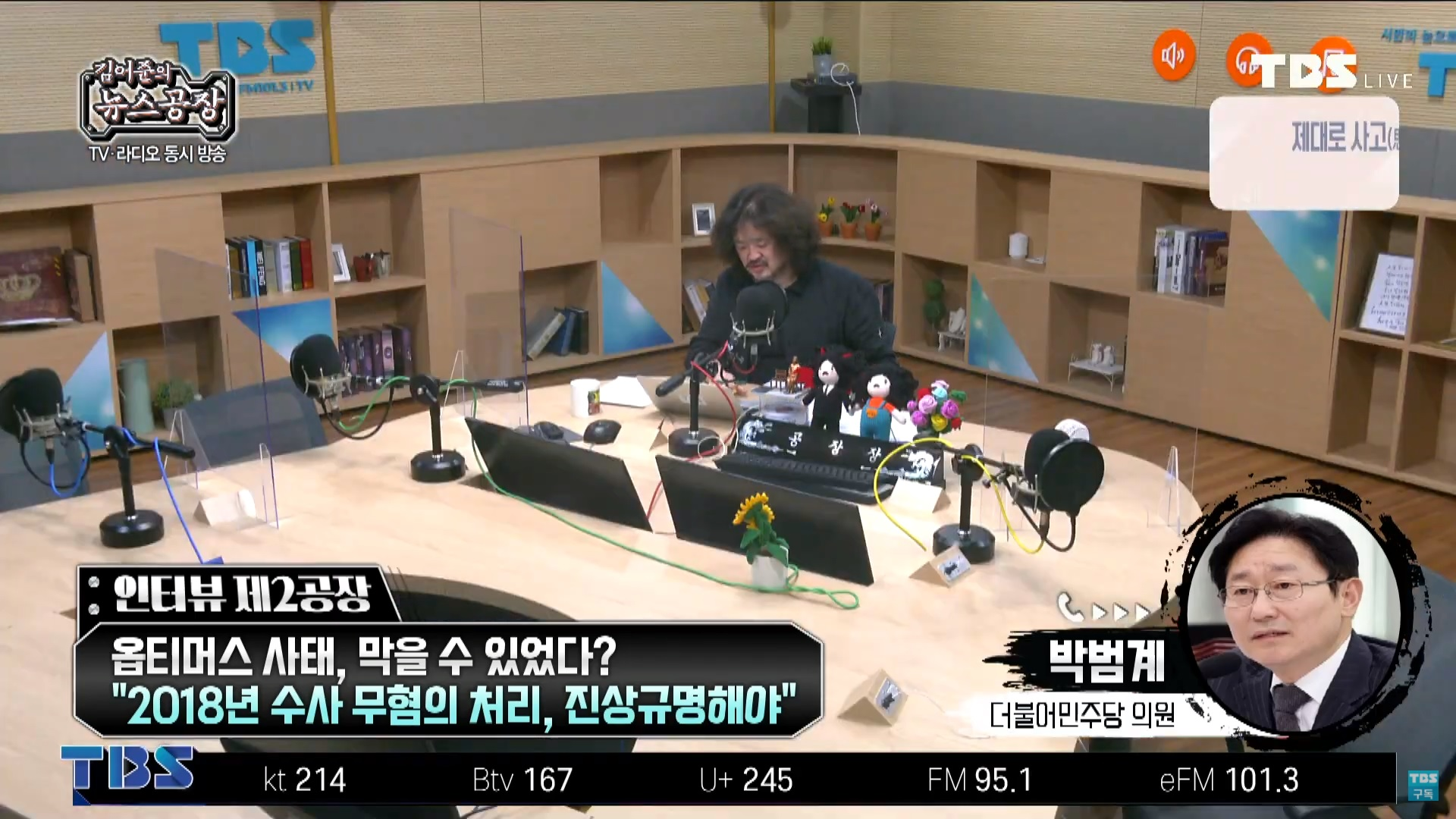 21일 TBS '김어준의 뉴스공장'과 인터뷰하는 박범계 의원