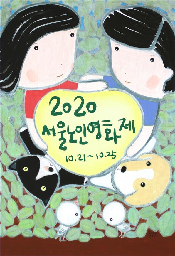 <사진 = 2020 서울노인영화제 포스터>