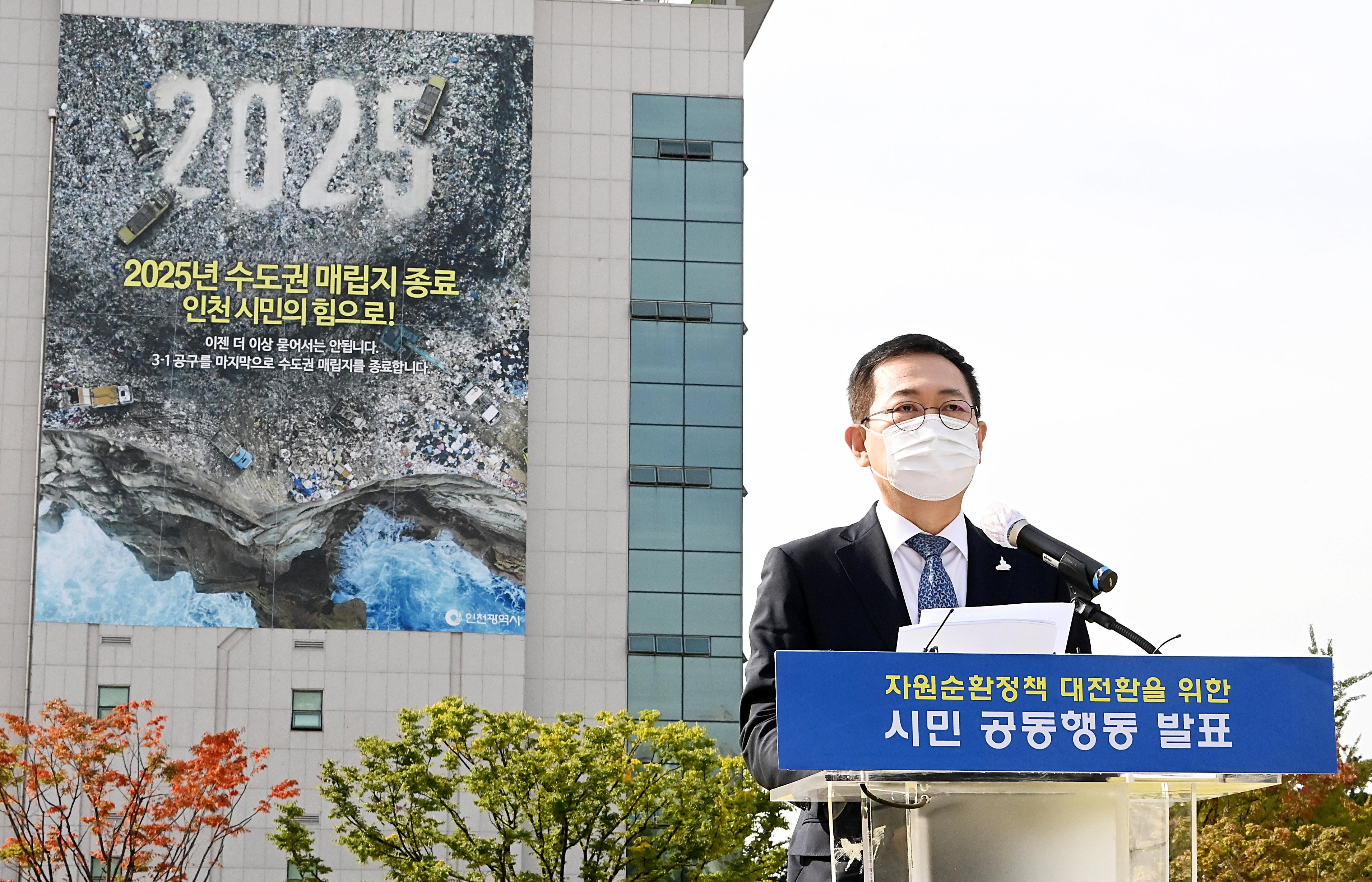 2025 수도권 매립지 종료 관련 발언하는 박남춘 인천시장