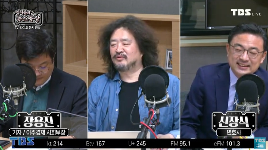 23일 TBS '김어준의 뉴스공장'에 출연한 신장식 변호사·장용진 기자