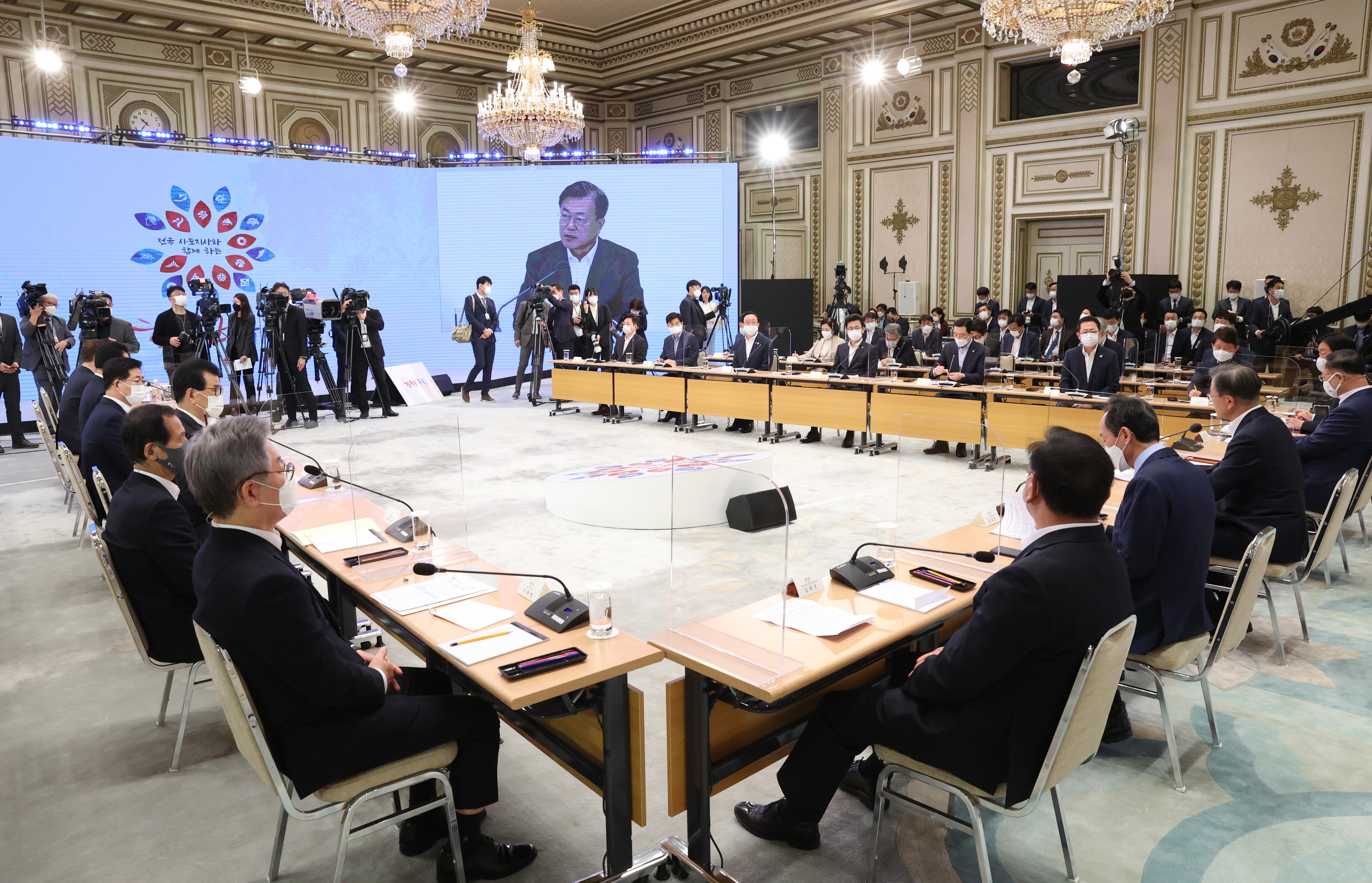 한국판 뉴딜 전략회의