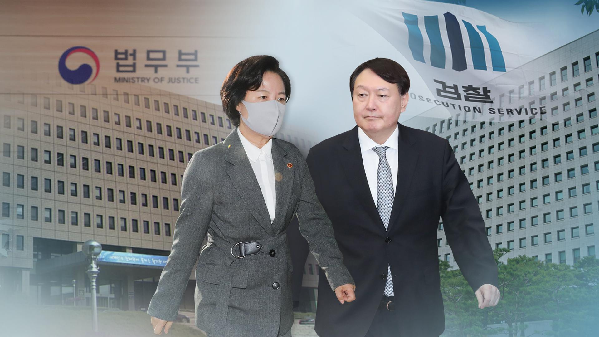 추미애 법무부장관과 윤석열 검찰총장