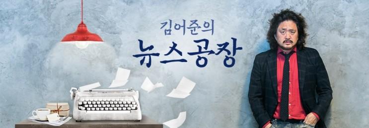 김어준의 뉴스공장 로고