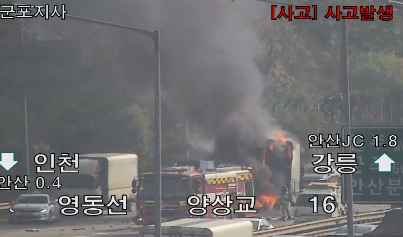 안산나들목부근 차량 추돌 사고 화재