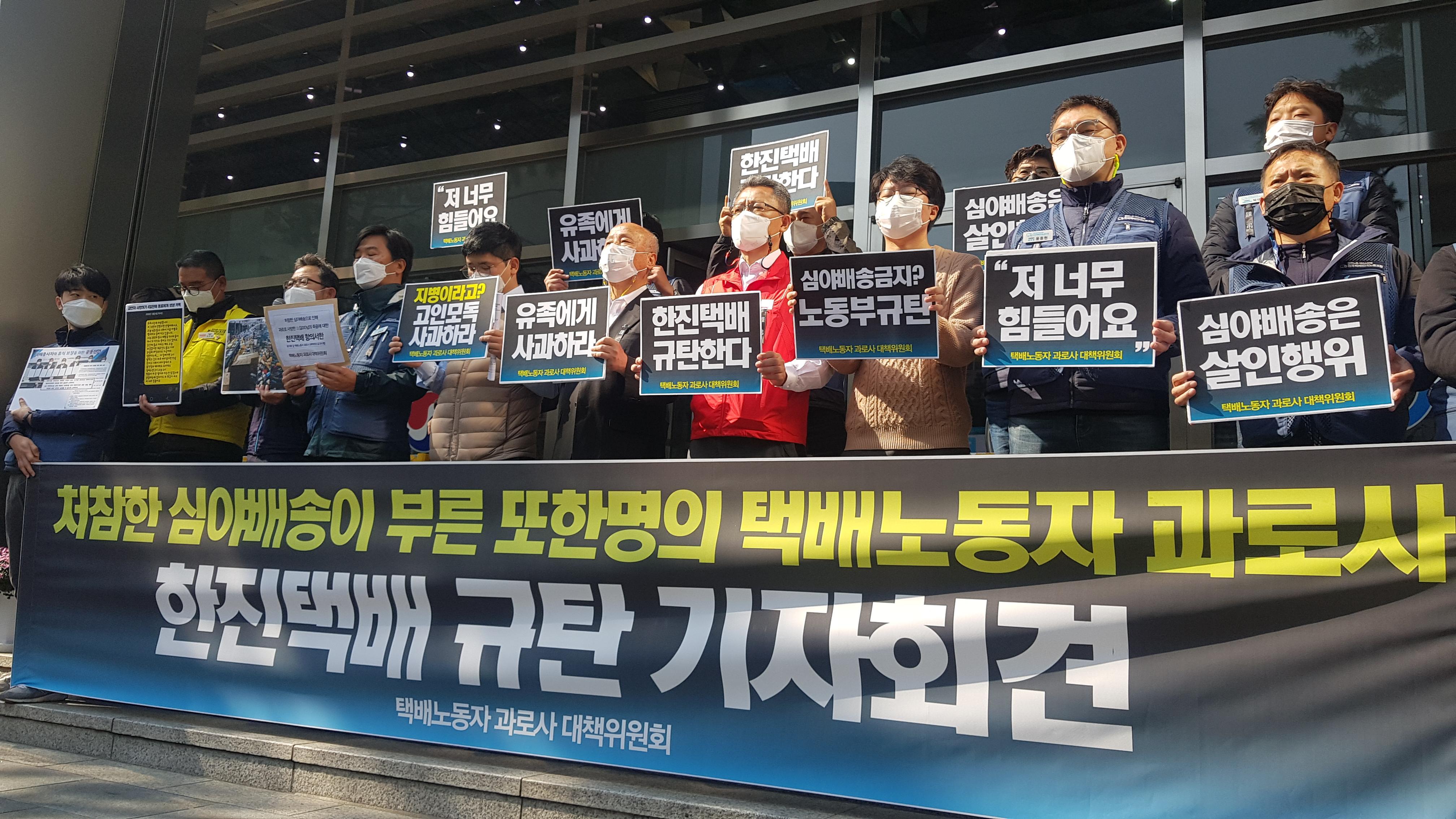 한진택배 규탄 기자회견