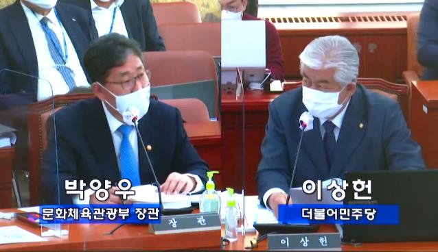 국회 문화체육관광위 이상헌 의원 국감 질의