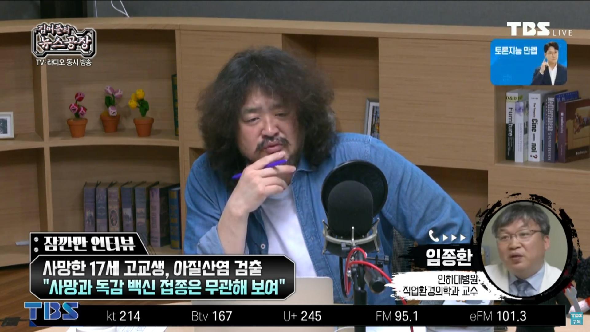 28일 TBS '김어준의 뉴스공장'과 인터뷰하는 임종환 교수