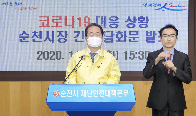 Suncheon Mayor Huh Seok (L) announces stricter Level 2 social distancing measures will be implemented in his city during a press conferece on Nov. 19, 2020. (Photo: Yonhap News)