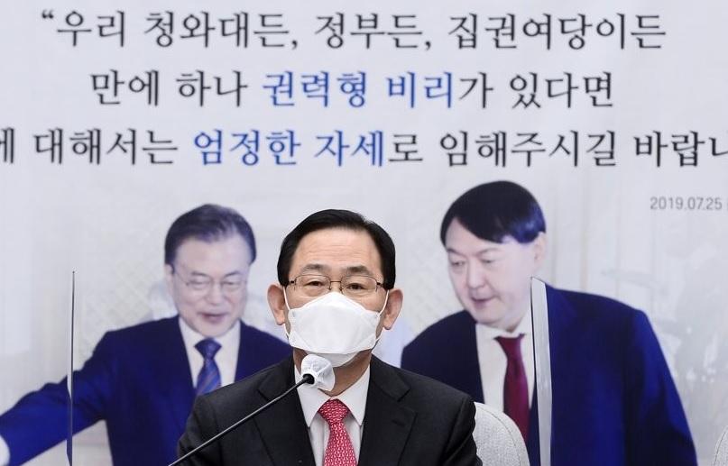11월 27일 국민의힘 원내대표단회의에서 발언하는 주호영 원내대표