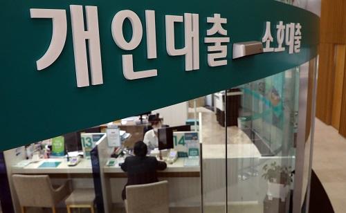 시내 한 은행의 대출창구 모습