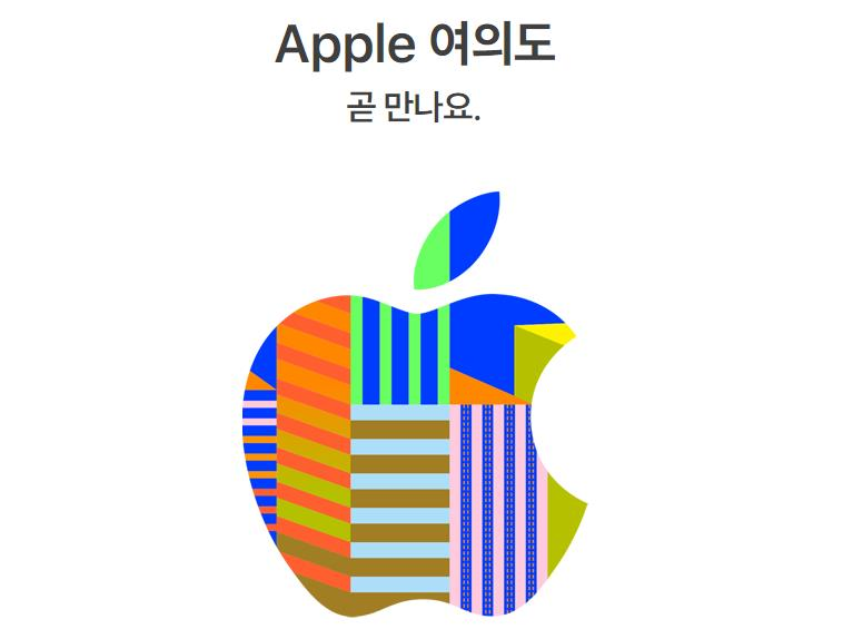 (Screenshot: Apple Korea)