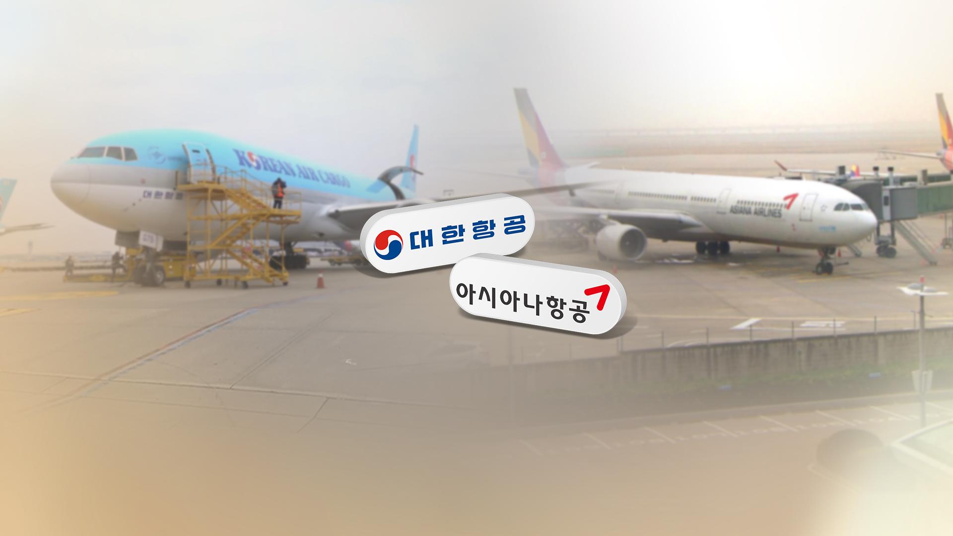 대한항공 - 아시아나