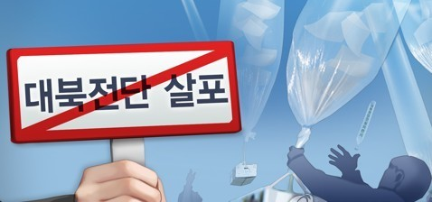 (Image: Yonhap News)