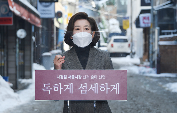 Na Kyoung-won, a former four-term lawmaker, announces her bid for Seoul mayor at a press conference held outside on a street in the capital city's Itaewon area on Jan. 13, 2021. (Photo: Yonhap News)