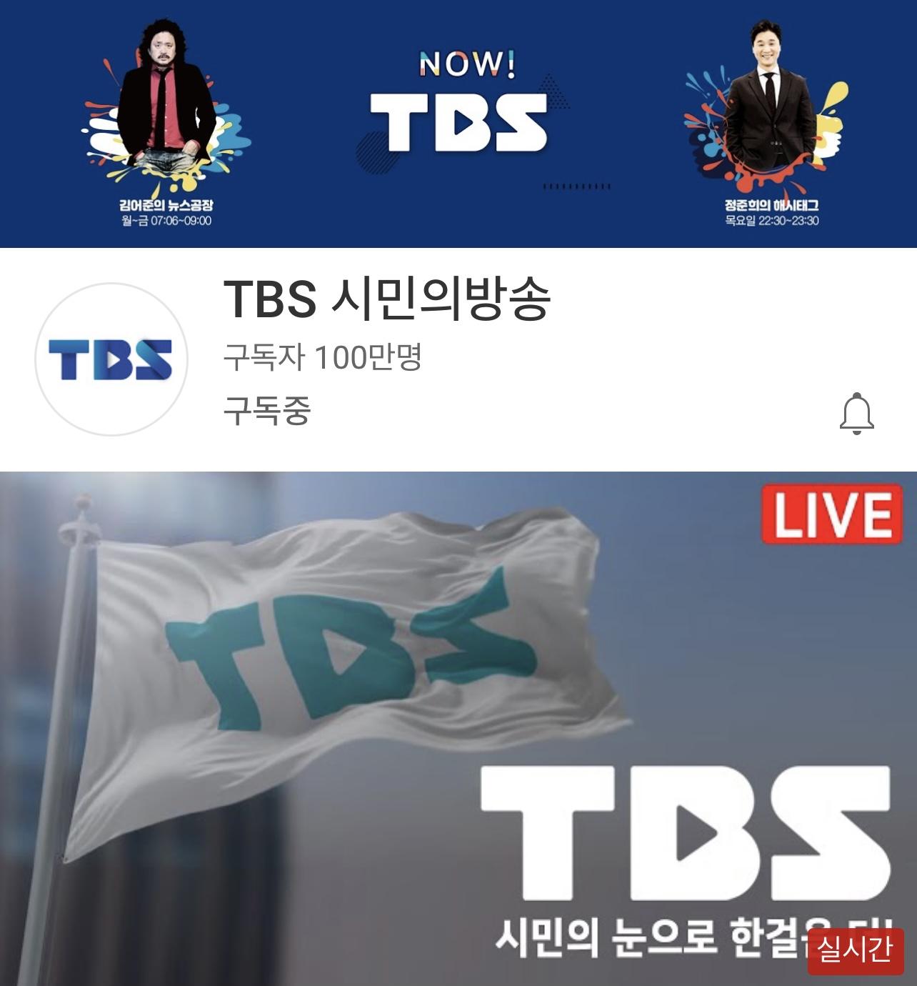 유튜브 채널 '시민의방송 TBS' <사진=TBS>
